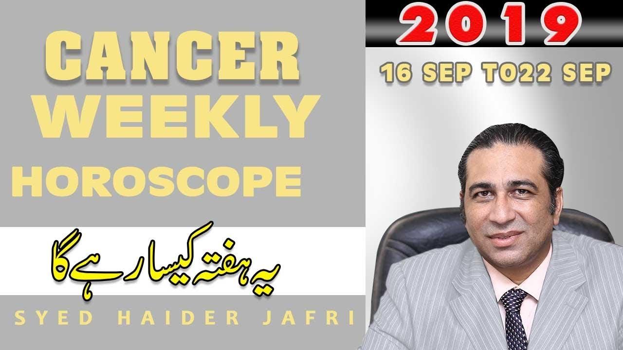 Weekly Horoscope in Urdu Cancer | Free Weekly Horoscope| Ye Hafta Kaisa  RaheGa 2019| USA September