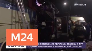 Смотреть видео Число погибших в ДТП под Воронежем увеличилось до пяти - Москва 24 онлайн