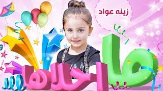 كليب ما احلاها - زينه عواد | قناة كراميش Karameesh Tv