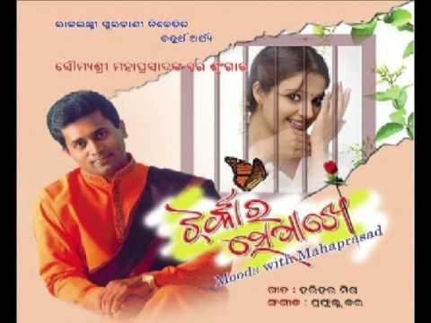 Mahaprasad Kar sings Jahnaku Nadekhi Jahna Pakharese Taraku Dekhuchi -Odia Album JHARKARA SEPAKHE