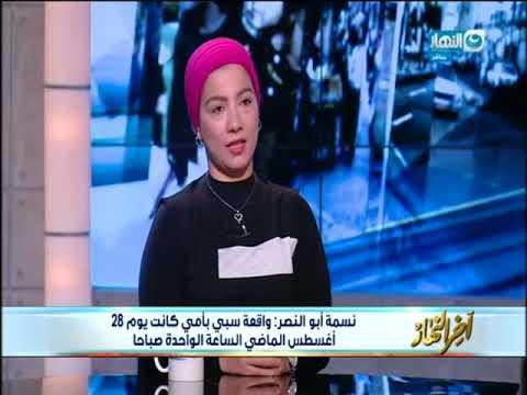 أخر_النهار| نسمة أبو النصر تروى عن التفاصيل الكاملة لواقعة أهانتها بالسب من ضابط شرطة