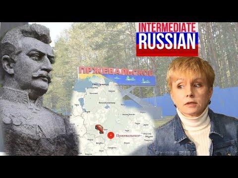 Intermediate Russian Listening Practice: Nikolay Przhevalsky
