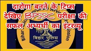 #BPSSC