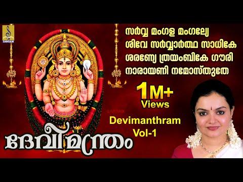 Devimanthram Vol-1 Jukebox | Radhika Thilak