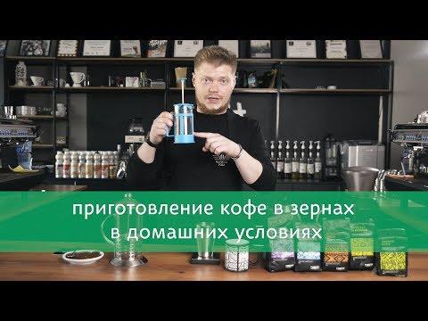 Как приготовить кофе в домашних условиях | Coffee Like