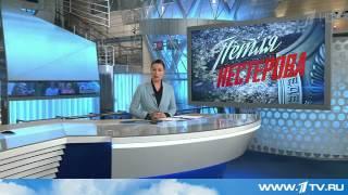 Сегодня на Первом канале – премьера многосерийного фильма `Петля Нестерова`