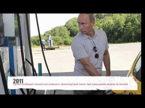 Путин,цены на бензин 2015 - прикольная нарезка-СМОТРЕТЬ ДО КОНЦА Приколы с путиным