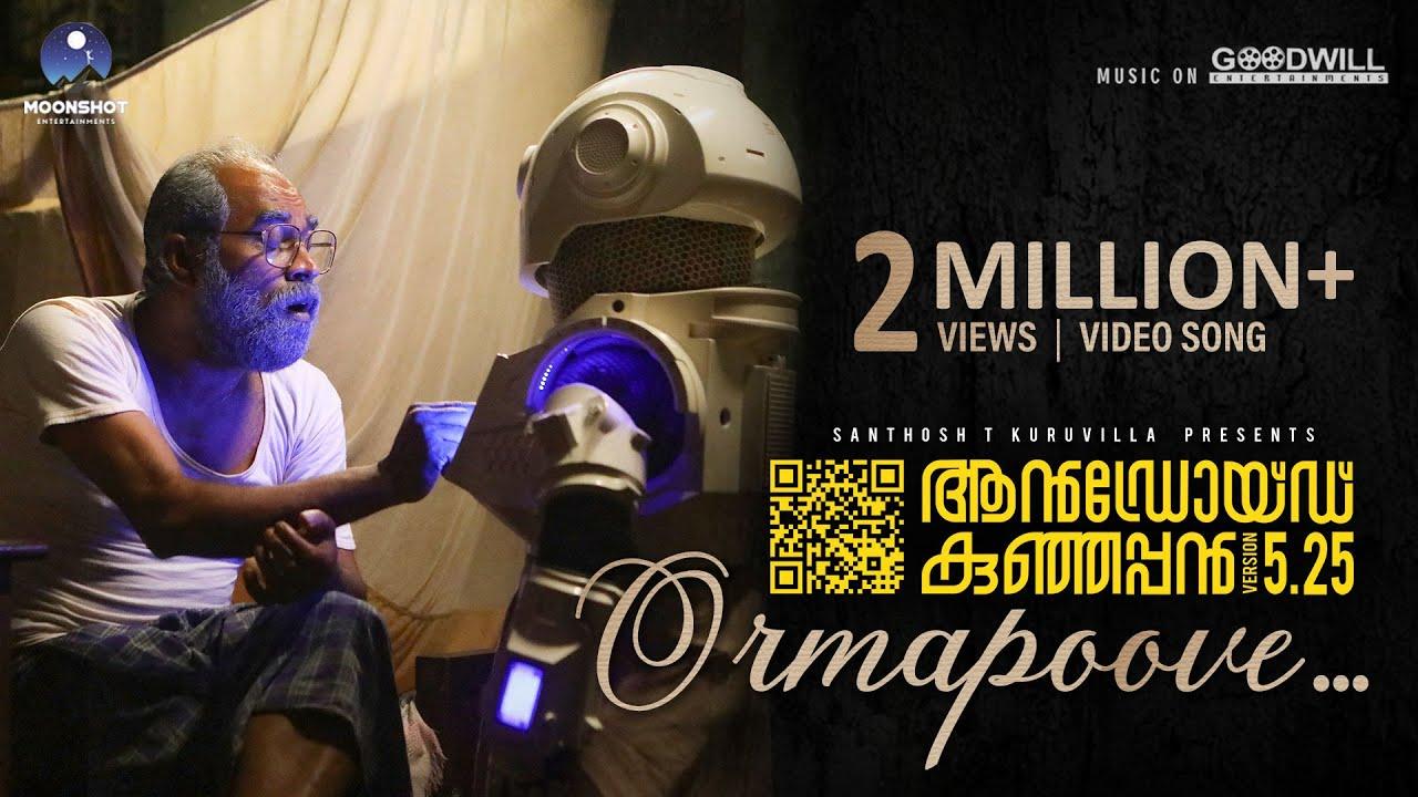 Download Android Kunjappan Version 5.25| Ormapoove - Video Song |Soubin Shahir |Ratheesh Balakrishnan Poduval