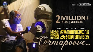 Android Kunjappan Version 5.25| Ormapoove - Video Song |Soubin Shahir |Ratheesh Balakrishnan Poduval