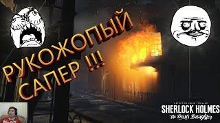 Шерлок Холмс #10: Новое дело. Покушение на жизнь Шерлока Холмса!!!
