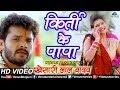 #HD VIDEO SONG - Khesari Lal Yadav | किर्ती के पापा | Kirti Ke Papa | New Bhojpuri Devi Geet 2018