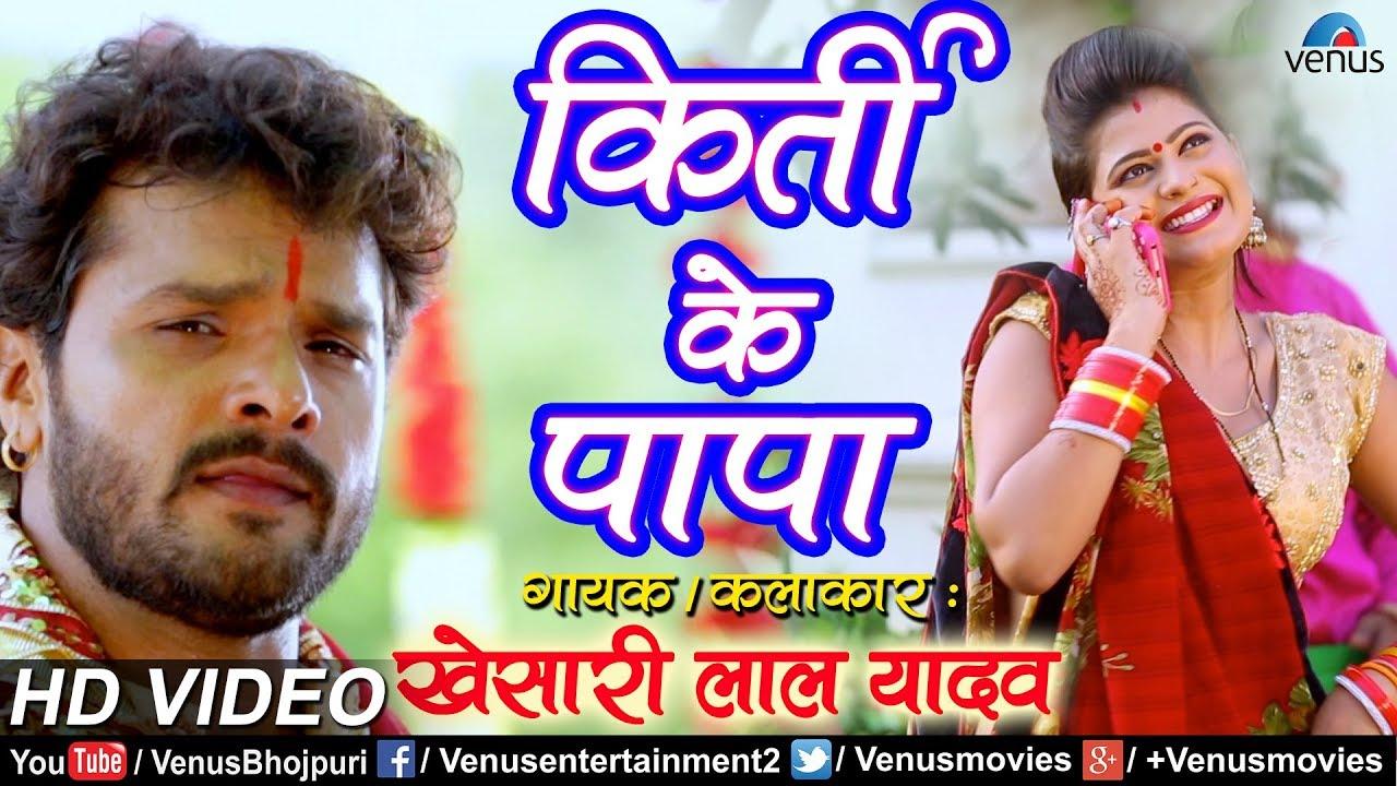 bhojpuri video song 2019 download hd