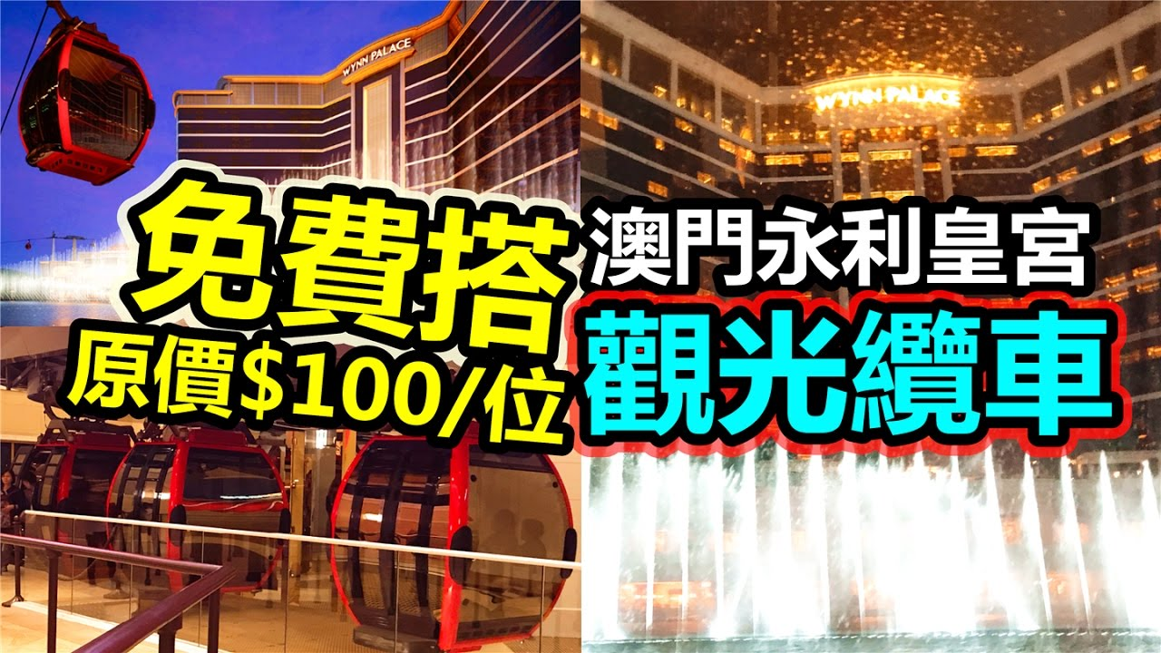 [Poor travel澳門] 教你免費搭澳門永利皇宮纜車!原價$100/位!感受澎湃水舞噴泉表演!Wynn Palace Macau - YouTube