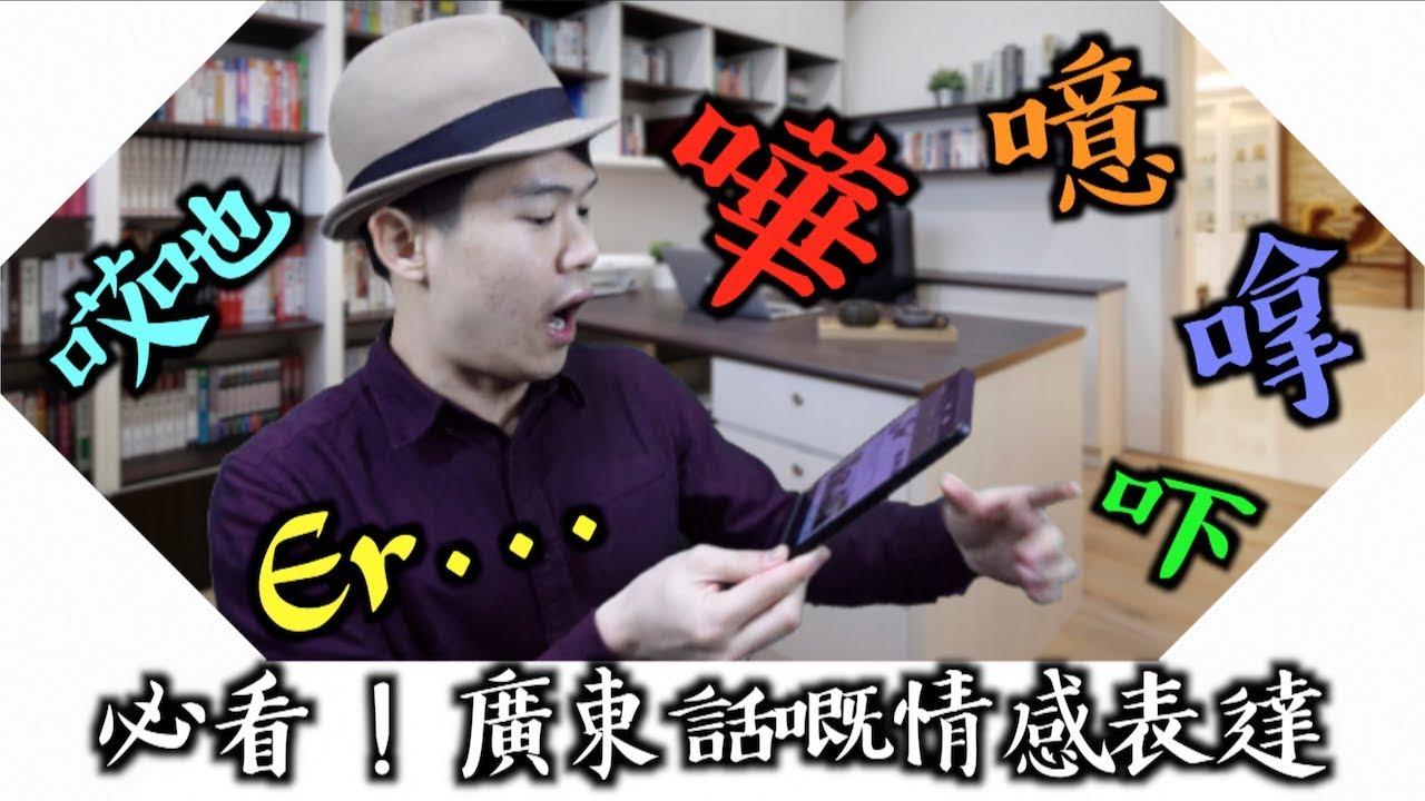 8個香港人常用的感歎詞【上集】 嘩 哎吔 哦 噫 Er… 嗱 嚇 喂 廣東話的情感表達 - YouTube