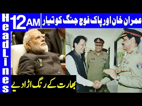 Another Big Statement of PM Imran Khan | Headlines 12 AM | 31 August 2019 | Dunya News