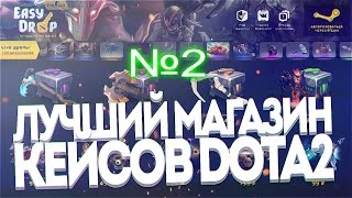 Easy Drop Dota 2 (Открытие кейсов)#3