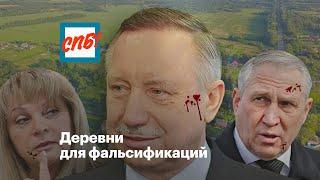Смотреть видео Убийство избирательного процесса #2: деревни для фальсификаций онлайн