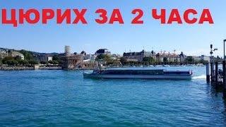 видео Путешествие в Швейцарию - Цюрих достопримечательности