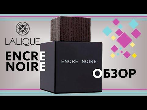 LALIQUE ENCRE NOIRE — КАК Я ЕГО ЧУВСТВУЮ // Обзор аромата