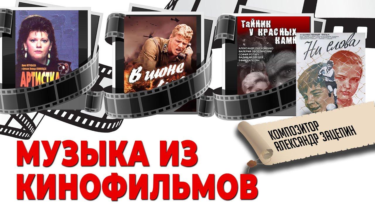 Песни и музыка из кинофильмов (Композитор Александр Зацепин)