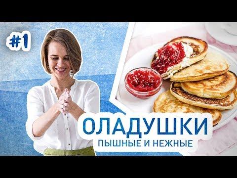 Быстрый рецепт Что приготовить на завтрак. Оладьи на кефире. Как приготовить пышные оладьи? Рецепты Ужин Дома