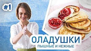 Супер пышные и вкусные оладьи на кефире! Семейный рецепт оладушек