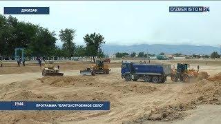 Проект «Благоустроенного села» в Джизаке