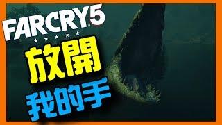 FAR CRY 5 黑暗時刻DLC | EP.40 - 放開我的手