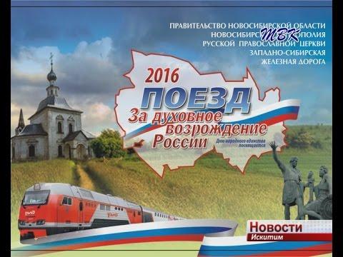 12 октября в Искитиме работает Поезд За духовное возрождение России