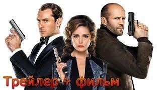 Шпион трейлер + фильм онлайн