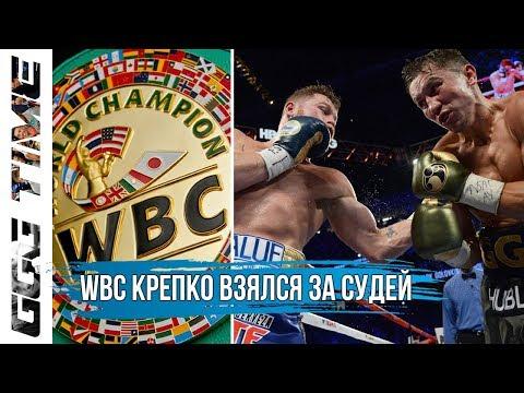 WBC Крепко Взялся за Судей | Президент Golden Boy Высказался о Трилогии Головкин — «Канело»