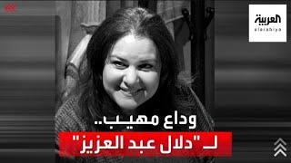 وداع مهيب للفنانة دلال عبد العزيز