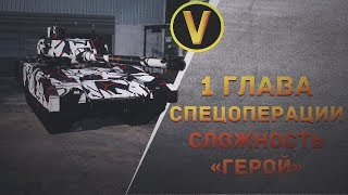 Armored Warfare: ПРОХОЖДЕНИЕ СПЕЦОПЕРАЦИИ. 1 ГЛАВА. СЛОЖНОСТЬ «ГЕРОЙ»
