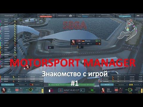 SEGA | Motorsport Manager | Первое впечатление #1 | Старт игры и начало гонки |