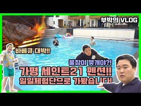 부박의 하루종일 펜션여행 / 커플펜션으로 추천꾸욱 ❤ / 펜션 VLOG