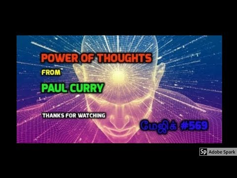 ONLINE TAMIL MAGIC I ONLINE MAGIC TRICKS TAMIL #569 I POWER OF THOUGHTS