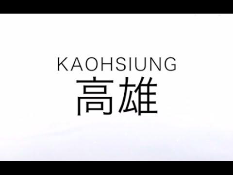 Trip to Kaohsiung, Taiwan - 台湾 「高雄旅行」