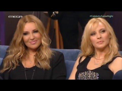 """Η Ναταλία Γερμανού στο """"Celebrity Game Night"""" (24/12/15)"""