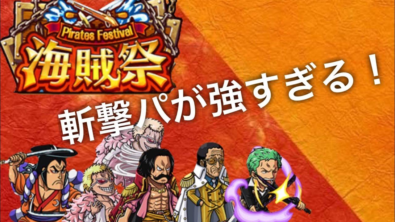 最強 トレクル 海賊 祭