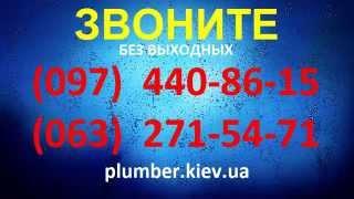 Сантехник, Услуги сантехника Киев(Услуги сантехника Киев, все виды сантехнических работ , фирма