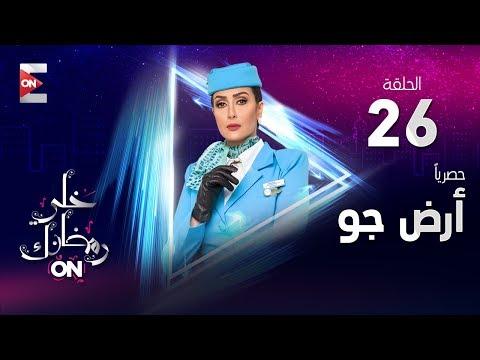 مسلسل أرض جو - HD - الحلقة السادسة والعشرون - غادة عبد الرازق - (Ard Gaw - Episode (26