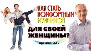 Как стать КОМФОРТНЫМ мужчиной ДЛЯ СВОЕЙ женщины Торсунов О Г