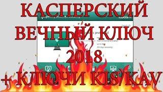 Ключи для Касперского 2018 ALL KEY YouTube