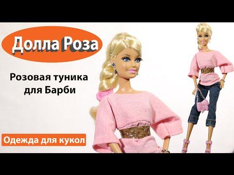 видео: Розовая туника для Барби Одежда для кукол