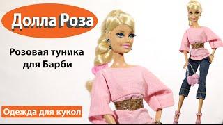 Розовая туника для Барби Одежда для кукол(Розовая туника для Барби Одежда для кукол Нам понадобится: 1. нитки 2. тоненькая иголка 3. булавки 4. ножницы..., 2015-05-17T22:07:53.000Z)