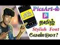 PicsArt-ல் எப்படி தமிழ் stylish font Add  செய்வது?    Box Tamil   