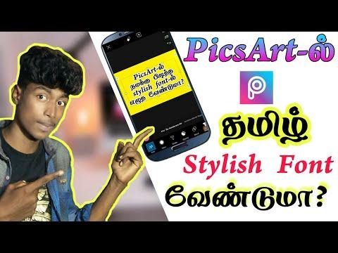 PicsArt-ல் எப்படி தமிழ் Stylish Font Add  செய்வது? || Box Tamil ||