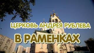 Смотреть видео новый храм Андрея Рублева в раменках москва архитектор филиппов м.а. онлайн
