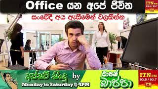 Office Yana Ape Jeewitha - Upset Songs by Tarsan Bappa