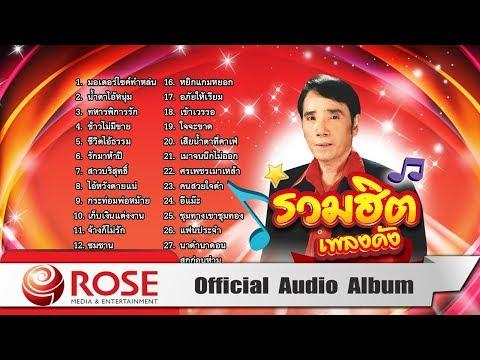รวมฮิตเพลงดัง - ศรเพชร ศรสุพรรณ (Official Audio Album)